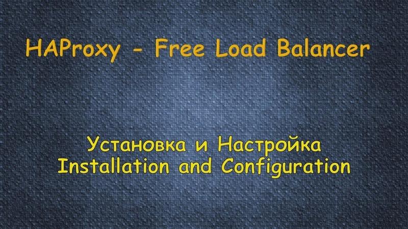 HAProxy Бесплатный LoadBalancer Установка и Конфигурация