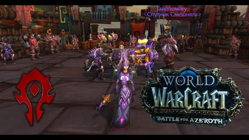 Фронт Битва за Стромгард Героическая сложность за орду World of Warcraft: Battle for Azeroth