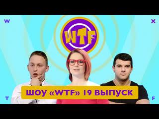 Шоу «wtf» — 19 выпуск wtf