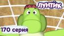 Лунтик и его друзья - 170 серия. Трусишка Вупсень
