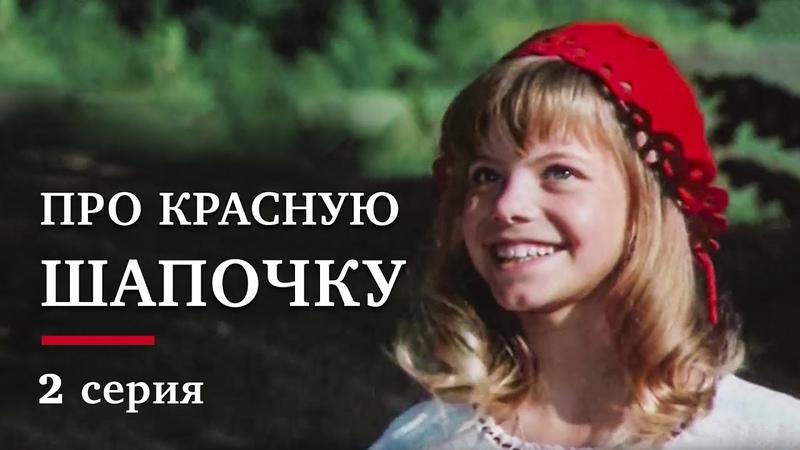 Про Красную Шапочку   2 серия   Золото БЕЛАРУСЬФИЛЬМА