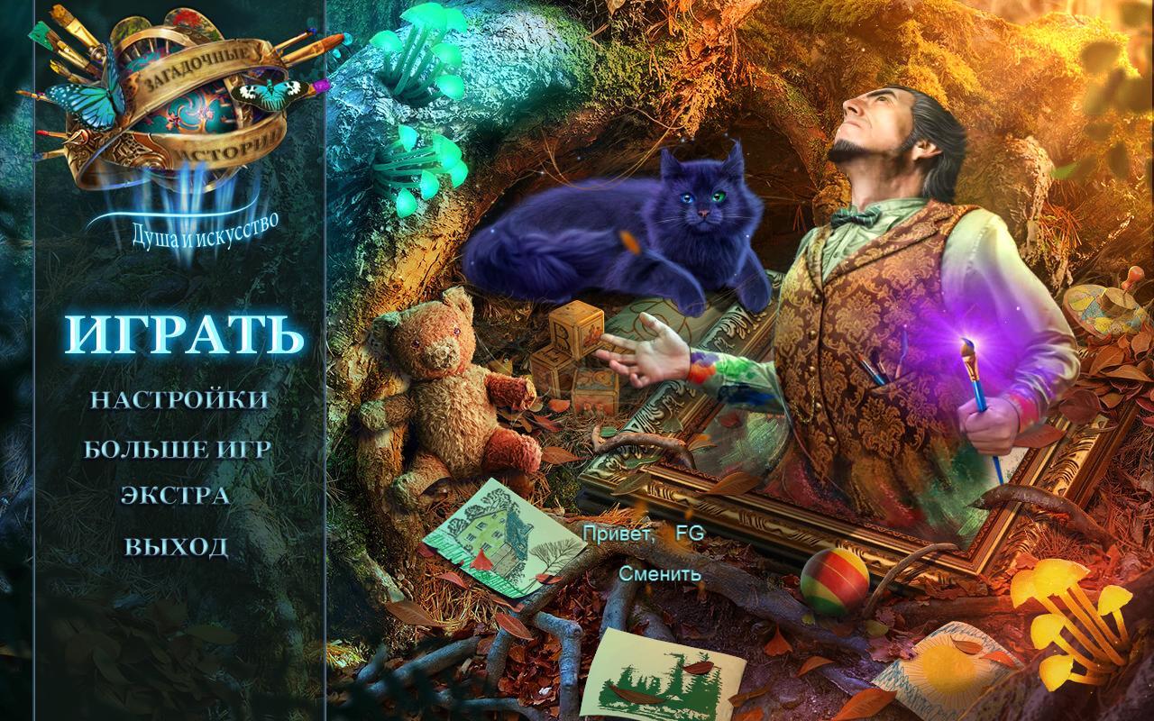 Загадочные истории 12: Душа и искусство Коллекционное издание | Mystery Tales 12: Art and Souls CE (Rus)