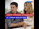 Секрет семейных отношений Антона и Виктории Макарских Когда все дома Россия 1