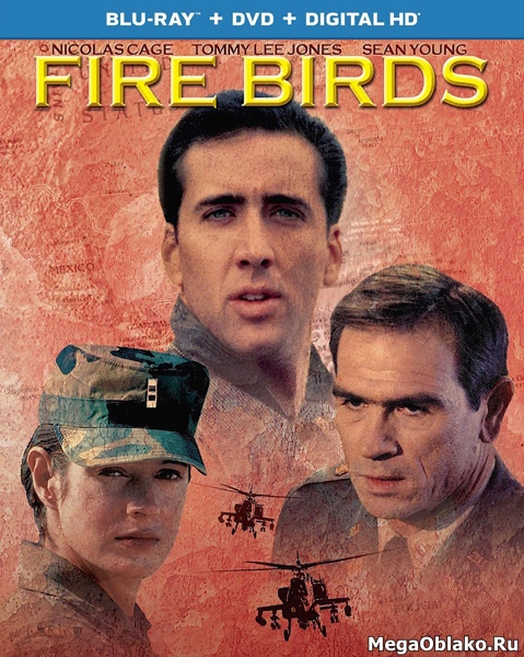 Огненные птицы / Fire Birds (1990/BDRip/HDRip)