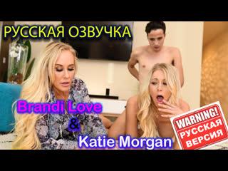 Katie morgan & brandi love озвучка на русском перевод инцест титры русская версия big tits mild порно секс anal blowjob
