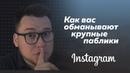 Стоит ли покупать посты в крупных аккаунтах и лидеров мнений Продвижение в Instagram