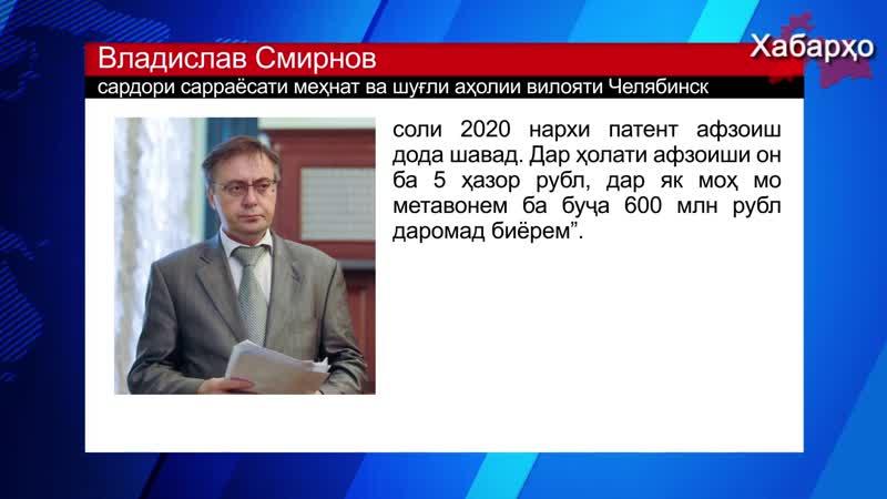 Хабарҳои Тоҷикистон ва Осиёи Марказӣ 07 08 2019 اخبار تاجیکستان HD