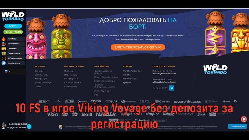 🤑Wild Tornado Casino — эксклюзивные 10 FS в игре Viking Voyage (Betsoft Gaming) без депозита