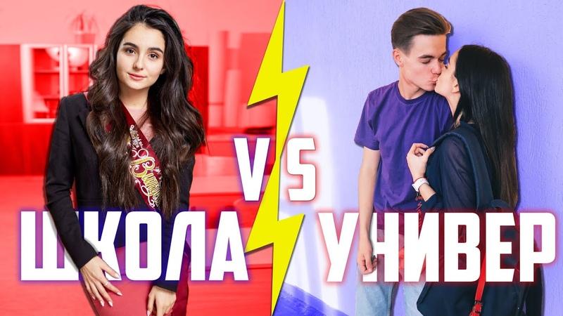 ШКОЛА VS УНИВЕР Анна Тринчер Богдан Осадчук