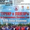 Турнир по СМБ и СМБ-манёвры 28 июля