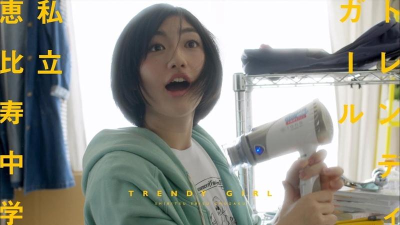 Shiritsu Ebisu Chugaku (ebichu) - Trendy Girl (Enon Kawatani