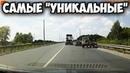 Подборка САМЫХ УНИКАЛЬНЫХ водителей №94