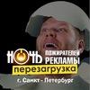 НОЧЬ ПОЖИРАТЕЛЕЙ РЕКЛАМЫ  Санкт - Петербург