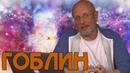 Качеля feat Дмитрий Пучков Goblin Дети в интернете