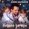 Алекс Балыков   www.balykov.ru