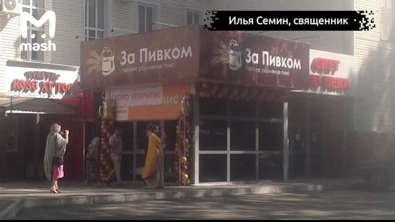 В Томске жители пожаловались на батюшку освятившего пивной магазин