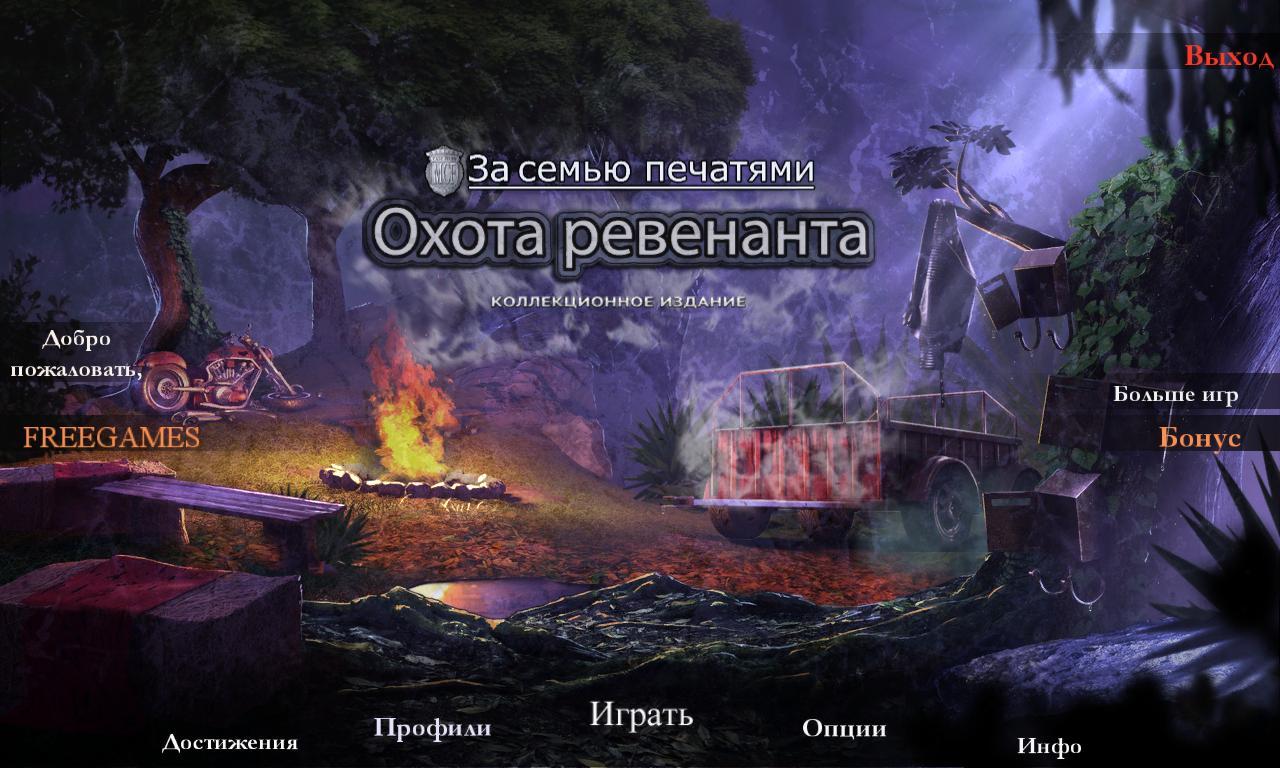 За семью печатями 16: Охота ревенанта. Коллекционное издание | Mystery Case Files 16: The Revenants Hunt CE (Rus)