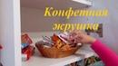 Конфетная ЖРУШКА Детские стихи Бэла 4 года