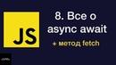 Урок 8. JavaScript. Все о Async, Await. Работа с сервером c fetch