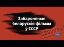 Топ беларускіх фільмаў, якія забаранілі ў СССР.