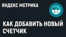 Яндекс Метрика. Как добавить новый счетчик.
