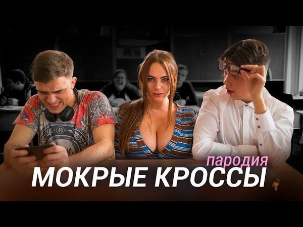 Тима Белорусских - МОКРЫЕ КРОССЫ (ПАРОДІЯ)