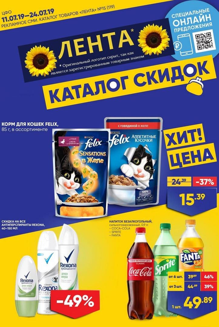 Регулярный каталог ТЦ «Лента» в городе Ярославль, Кострома