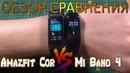 Обзор сравнения Amazfit cor vs Mi Band 4 / Прошивка, подключение, настройка и личное мнения