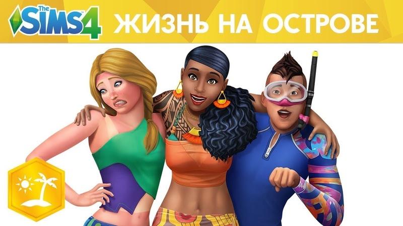 The Sims 4 Жизнь на острове Знакомство с соседями 2