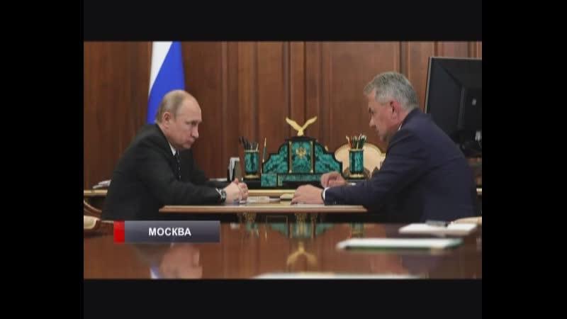 Сергей Шойгу доложил Владимиру Путину о ходе работ в Североморске