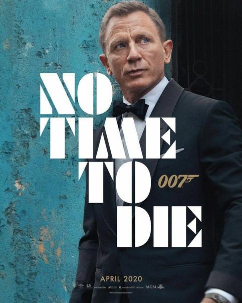 Первый постер шпионского боевика «007: Не время умирать».
