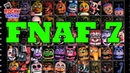 Rocky Gaming • РОККИ играет в ПЯТЬ НОЧЕЙ С ФРЕДДИ/FNAF 7 Ultimate Custom Night! Часть 1.