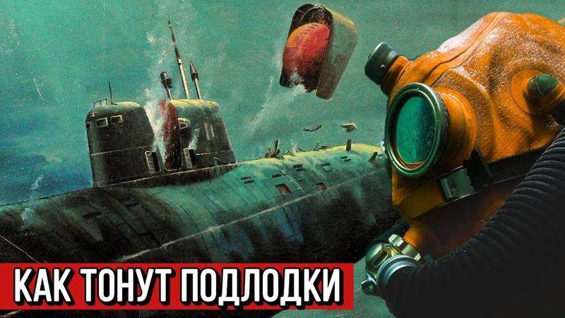 5 страшных аварий на подлодках СССР и России