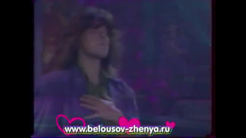 Белоусов ЖеняУ любви глаза разлуки.Выступл.в передаче Утренняя звезда