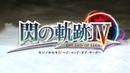 【PS4】OP【 閃之軌跡4 】開場動畫 歌曲完整版 歌詞日中 【閃の軌跡IV】 アバン