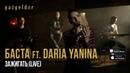 Баста ft Daria Yanina Зажигать Live Acoustic