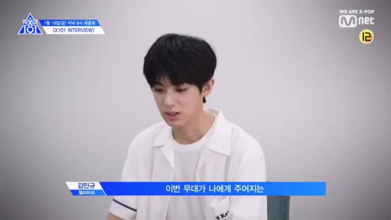💌 → minkyu keep saying he wants to debut and archive his dream, lets debut !