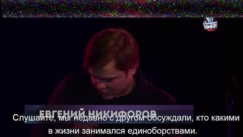 Женя Никифоров standup_msk - stand up каждый день!