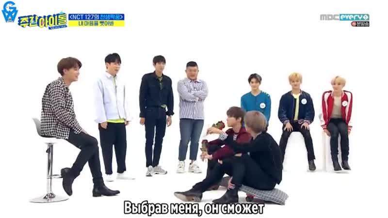 Weekly idol - Найди родственную душу NCT127 (410 эпизод )