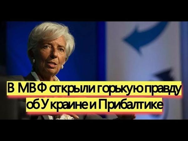 МВФ показал истинное место Прибалтики и Украины - Новости