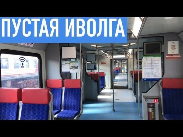 Пустой салон Иволги. Киевский вокзал.