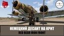 Немецкий десант на остров Крит (ARMA 3 RED BEAR IF)