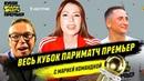 Кубок Париматч Премьер с Командной Stavr Гамула Маслов Матч ТВ