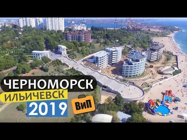 Черноморск 2019 Обзор пляж море цены жилье Одесская область Украина Ильичёвск