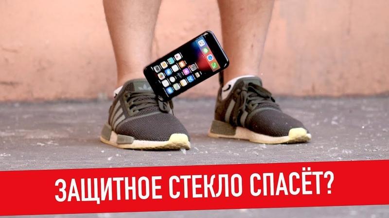 Тест iPhone c защитным стеклом поможет