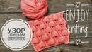 КЛАССНЫЙ УЗОР спицами МАЛИНКИ ПРОСТОЙ УРОК для НАЧИНАЮЩИХ knitting hobby pletení