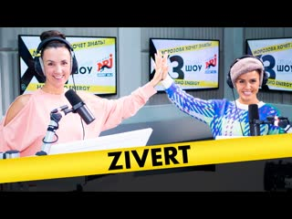 Zivert: про любовь к культуре 80-х, пластические операции и секс в водолазке