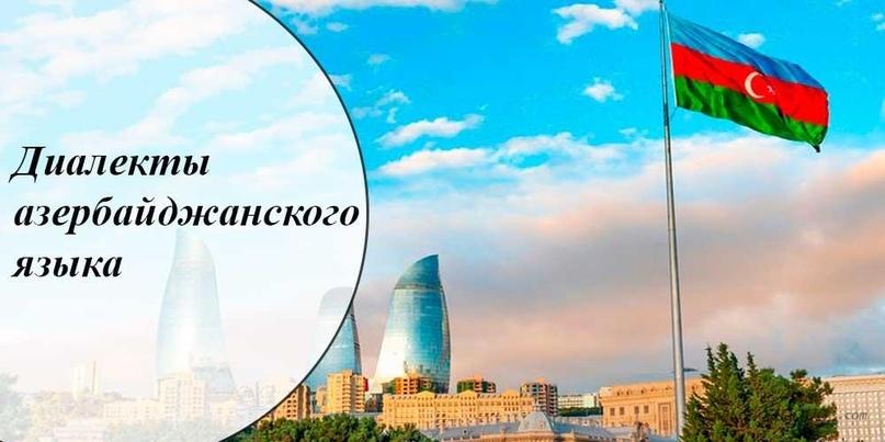 Диалекты современного Азербайджанского языка