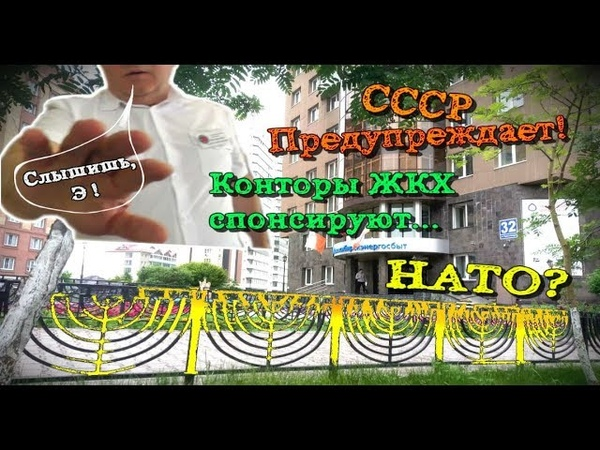 СССР Предупреждает - Конторы ЖКХ спонсируют НАТО?!