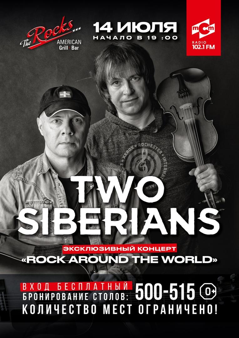 Афиша Иркутск TWO SIBERIANS / 14 июля 2019 / The ROCKS